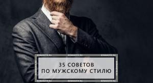 35 советов по мужскому стилю