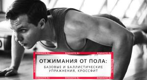 Отжимания от пола базовые и баллистические упражнения, кроссфит