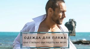 Одежда для пляжа: как стильно выглядеть мужчине на море