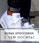 С чем носить белые кроссовки