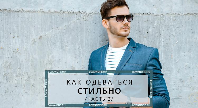 Как стильно одеваться мужчине (часть 2)