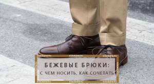 Бежевые брюки: с чем носить мужчинам, как сочетать