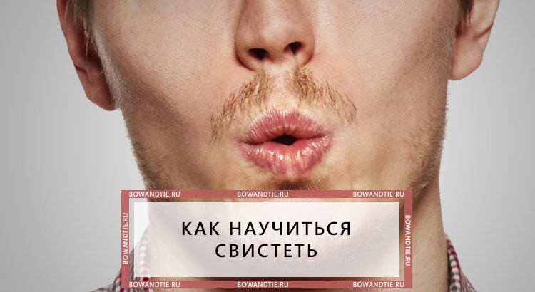 Как научиться свистеть?