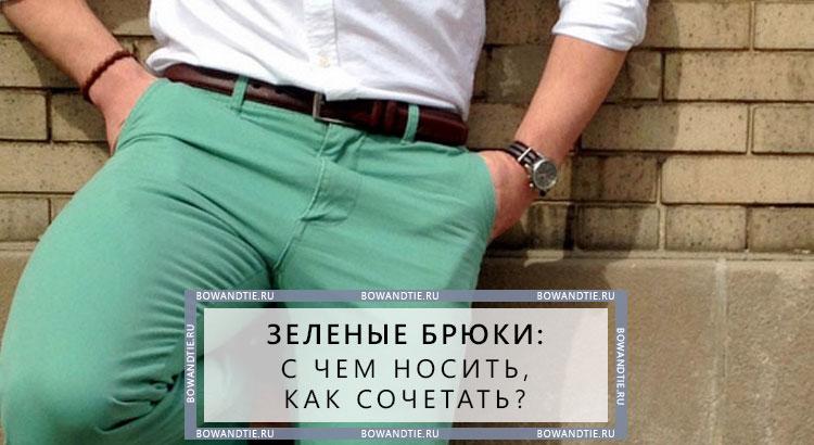 Зеленые брюки: с чем носить, как сочетать?