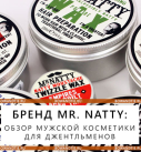 Бренд Mr. Natty: обзор мужской косметики для джентльменов