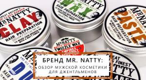 Mr. Natty обзор мужской косметики для джентльменов