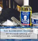 The Bluebeards Revenge: мужской бренд из Великобритании