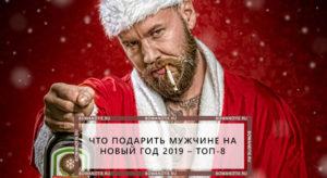 Что подарить мужчине на Новый год 2019: ТОП-8 подарков с мужским характером