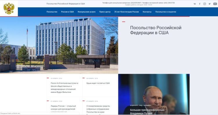 Сайт российского посольства в Вашингтоне