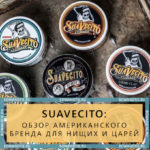 Suavecito: обзор американского бренда для нищих и царей