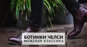 Ботинки челси стильная классическая обувь