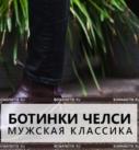 Ботинки челси: стильная классическая обувь