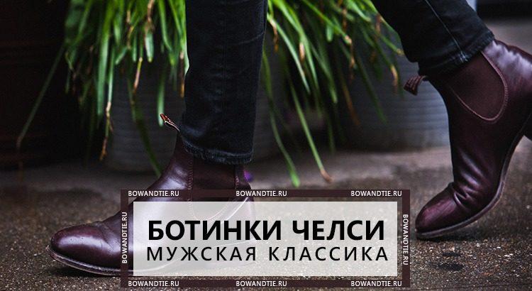 Botinki Chelsi Stilnaya Klassicheskaya Obuv