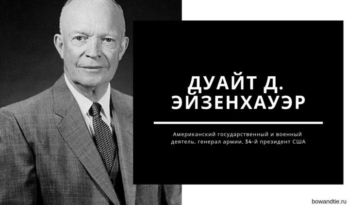 Дуайт Д. Эйзенхауэр