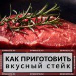 Как приготовить стейк: мужчина на кухне