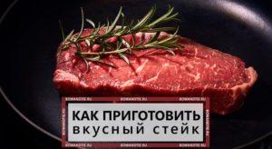 Как приготовить стейк