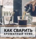 Как приготовить лучший кофе
