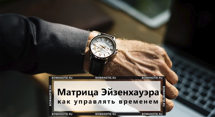 Матрица Эйзенхауэра что такое управление временем