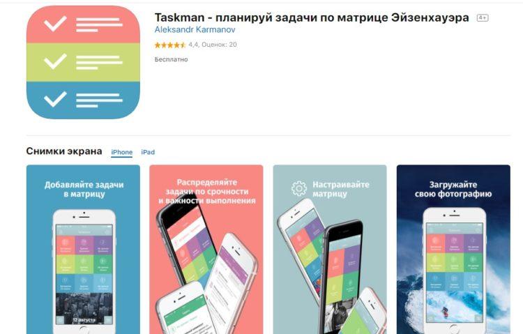 Taskman - удобное и красивое приложение с матрицей Эйзенхауэра из магазина AppStore