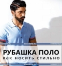 Рубашка поло: как носить со стилем