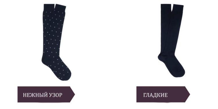 Даже к выбору носков на свадьбу стоит подойти деликатно