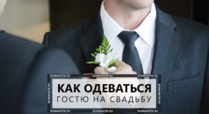 Как одеваться на свадьбу гостю