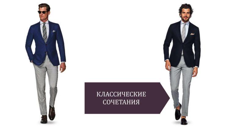 Как стильно сочетать брюки и блейзер