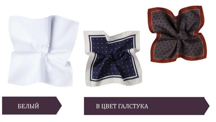 Классический белый платок всегда незаменим, даже на свадьбе