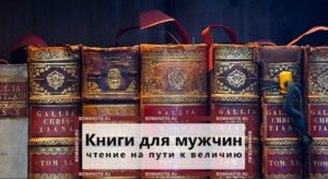 Книги для мужчин что почитать на пути к величию