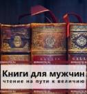 Книги для мужчин: что почитать на пути к величию