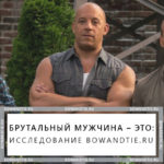 Брутальный мужчина – это: исследование bowandtie.ru