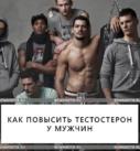 Как повысить тестостерон у мужчин: тренировки, питание, образ жизни
