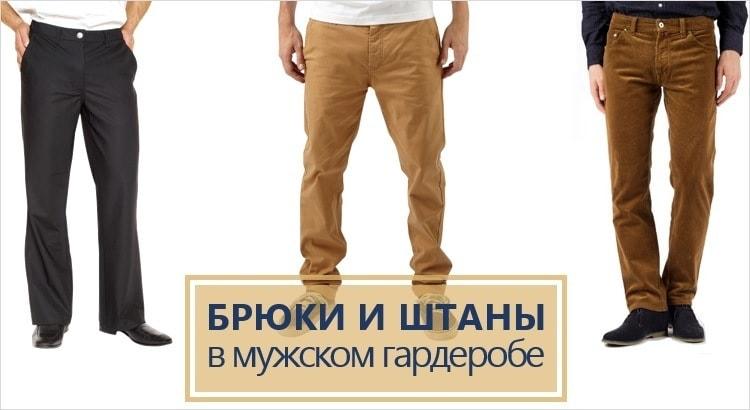 Брюки и штаны в мужском гардеробе