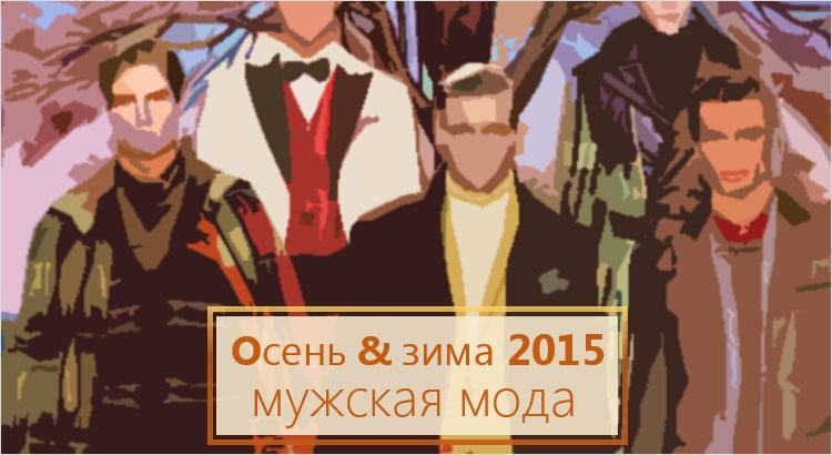 Мужская мода осень - зима 2015