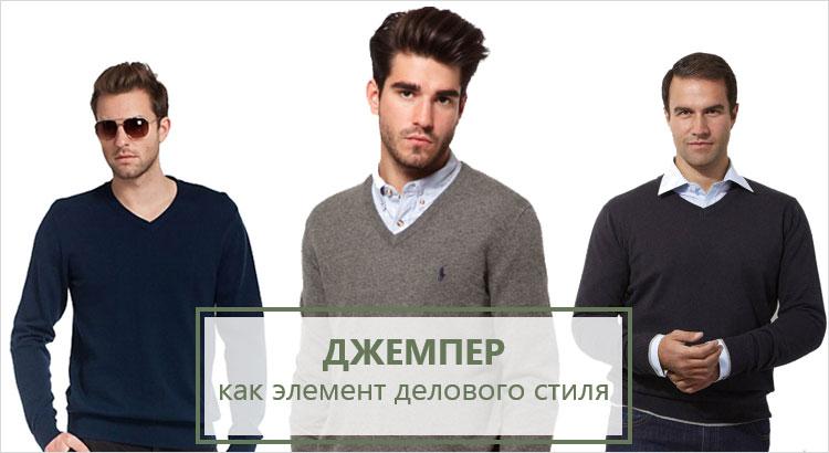 Джинсы как часть делового дресс-кода