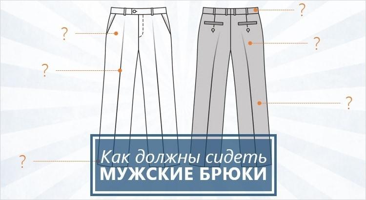 Как сделать стрелки у брюк