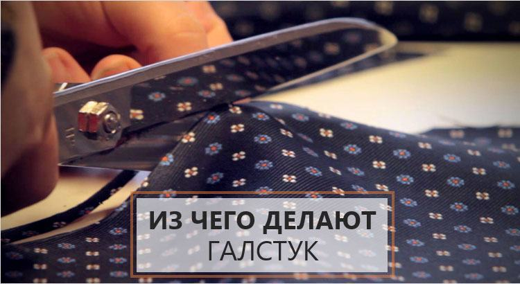 Из-чего-делают-галстук
