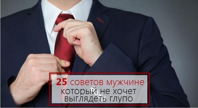 25 советов мужчине