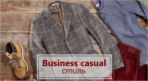 Business casual стиль