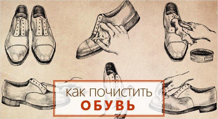 Как почистить обувь (миниатюра)