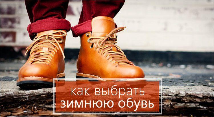 Как выбрать зимнюю обувь (миниатюра)