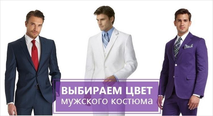 Цвет мужского костюма