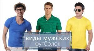 Виды мужских футболок