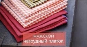 мужской нагрудный платок