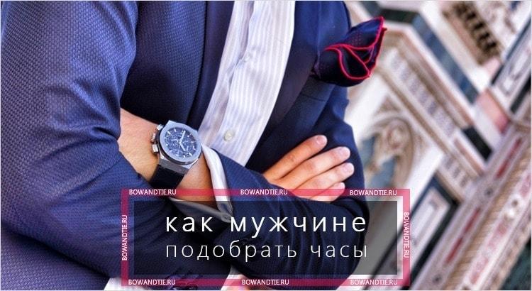 Как подобрать часы мужчине