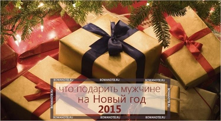 Что подарить мужчине на Новый год 2015