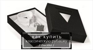 Как купить классическую рубашку