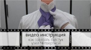 Видео инструкция как завязать галстук узлом Четвертной