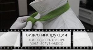 Видео инструкция как завязать галстук узлом Полувиндзор
