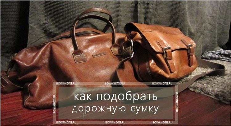 Как подобрать дорожную сумку